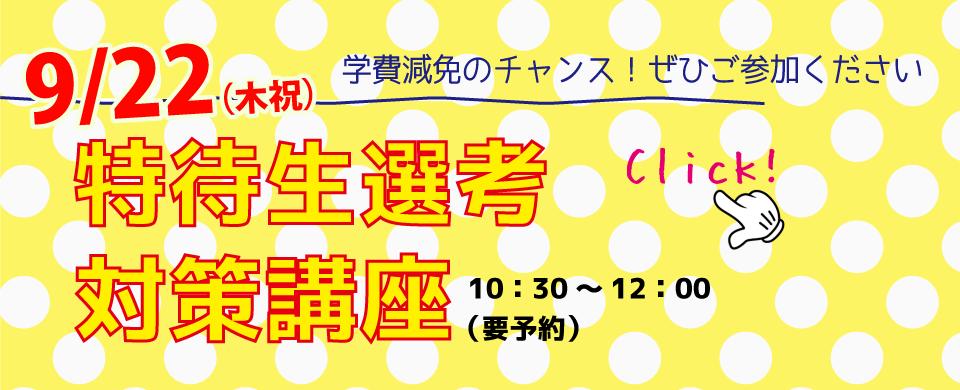 特待生選考対策講座開催!!