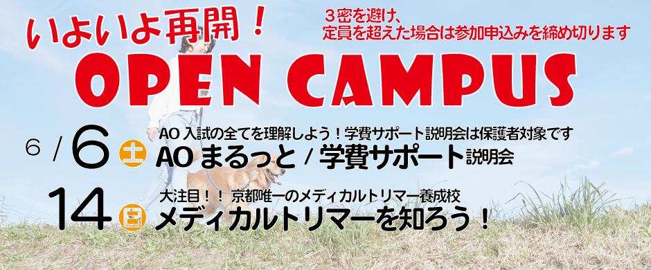 【要予約】いよいよ再開です!オープンキャンパス!!