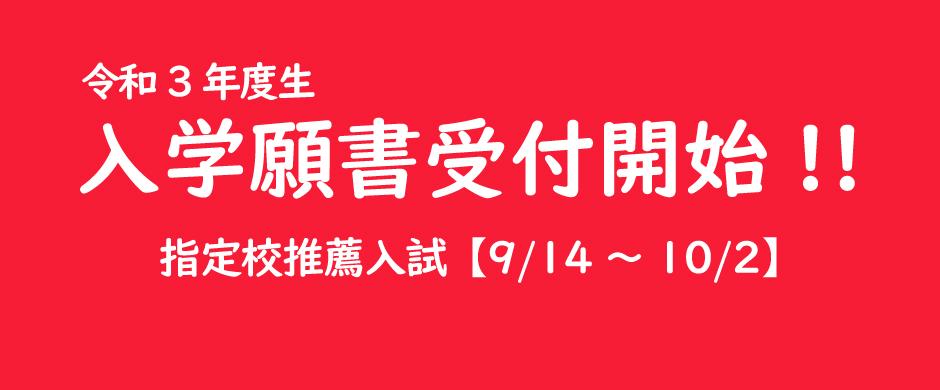 指定校推薦入試【10月4日(日)】出願期限:10月2日(金)必着