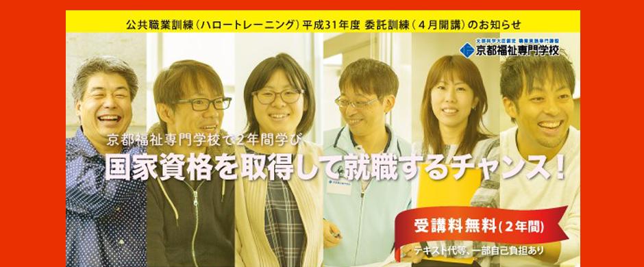 グループ校.京都福祉専門学校から社会人の皆様に緊急のお知らせ!!<公共職業訓練>