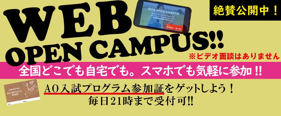 『WEBオープンキャンパス』絶賛公開中!