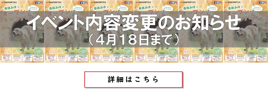 4月18日(土)までの開催予定のイベントについて <新型コロナウイルス感染拡大予防対策>